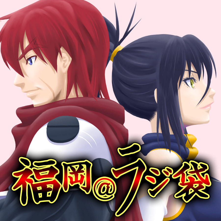 福岡@ラジ袋 アニメ・ゲーム・マンガ・映画を語るpodcast